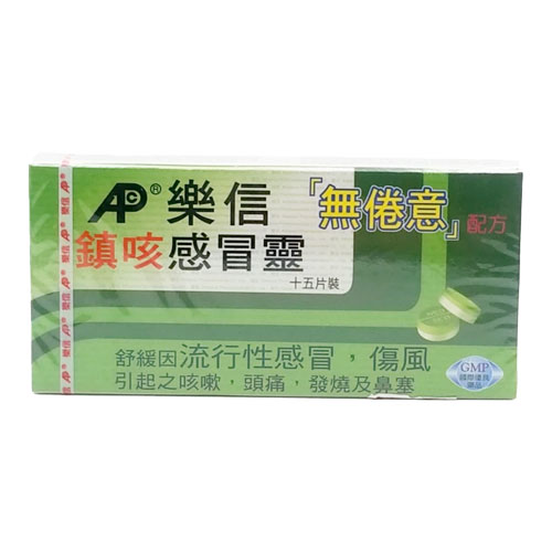Advance Lexin Antitussive and Cold 15 Tablets